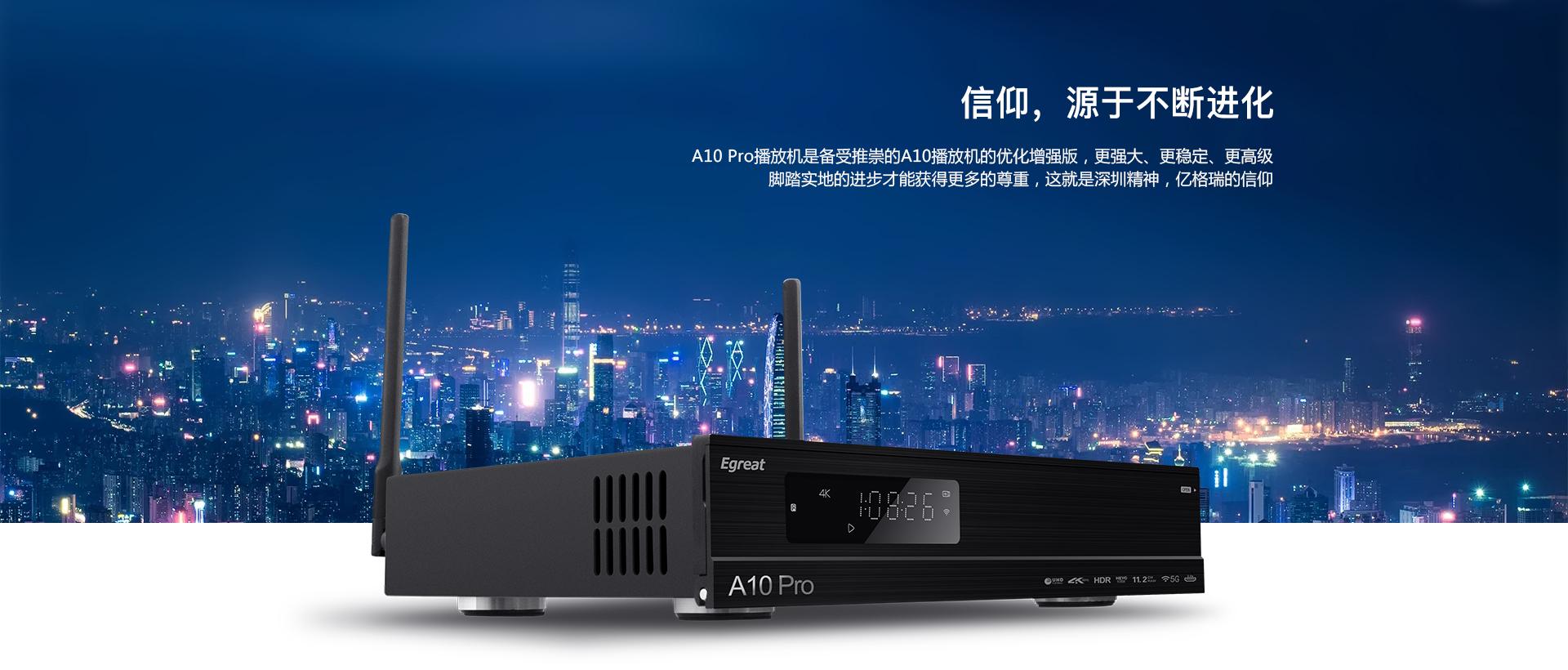 如何播放3d蓝光原盘_A10 Pro/A10 影院级家用播放机 | 亿格瑞官网 | 首页 | 高清播放器 ...
