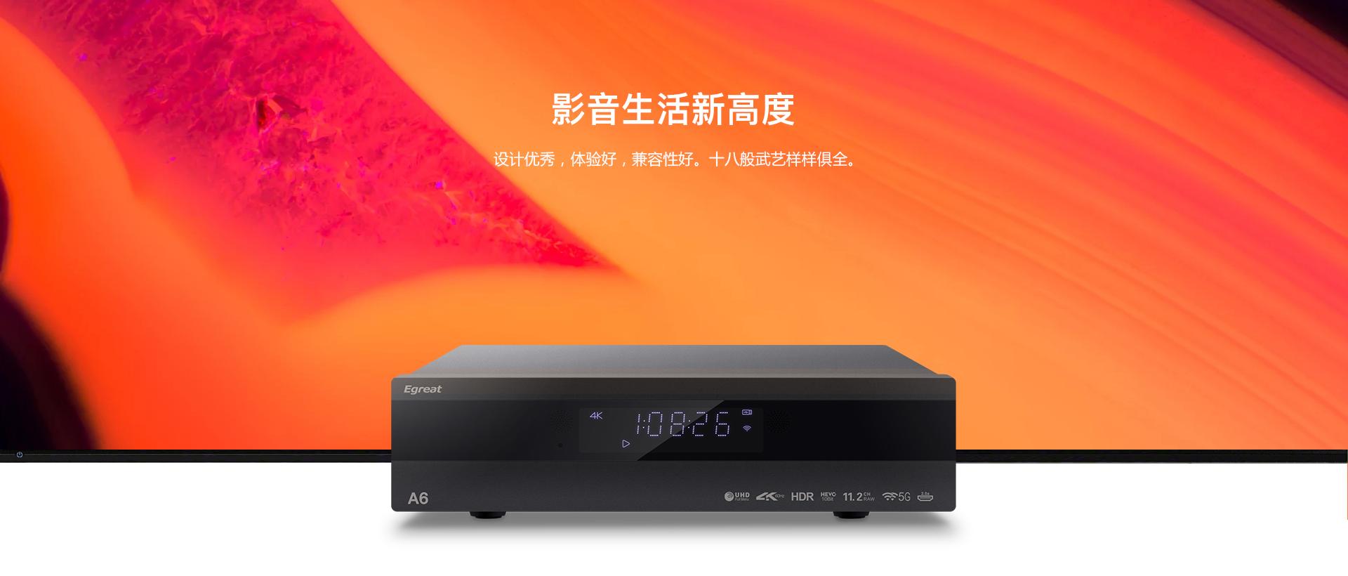 如何播放3d蓝光原盘_A6 4K蓝光硬盘播放机 | 亿格瑞官网 | 高清播放器 | 私人影院 | 家庭 ...